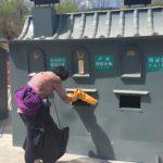 Beijing 32